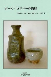 美遊館陶展2011c