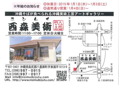 nishimui2014_paul02