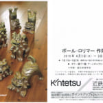 AbenoHarukas Kintetsu Main Store Tower Building Exhibition 2019